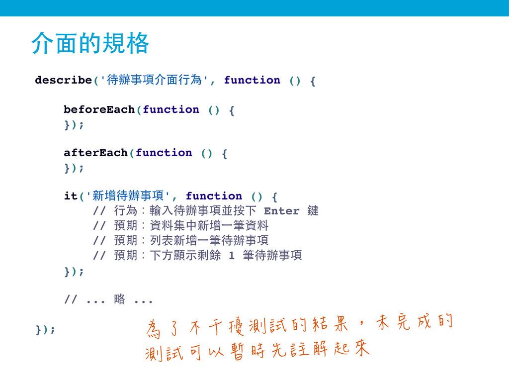 describe('待辦事項介⾯面⾏行為', function () { beforeEach...