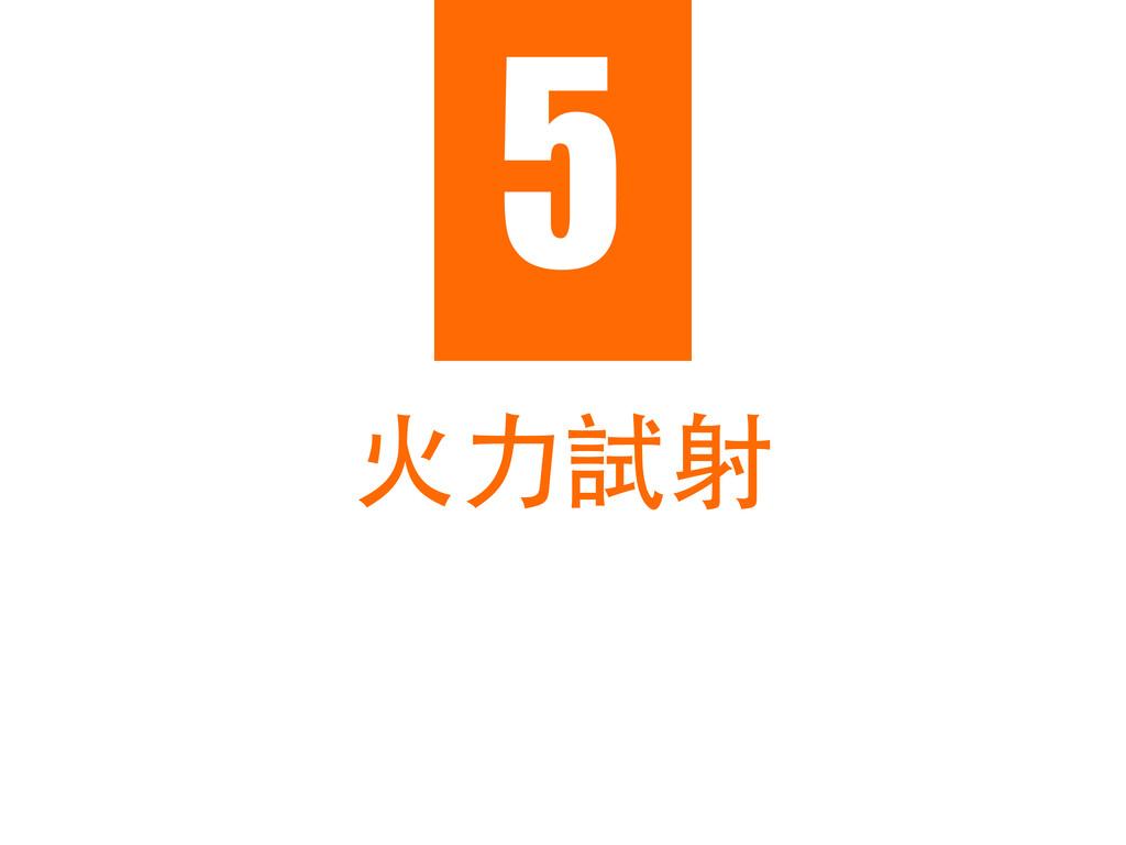 ⽕火⼒力試射 5