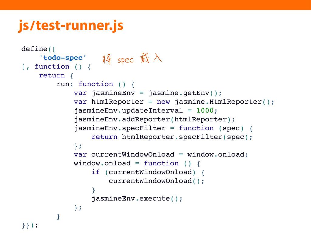 js/test-runner.js define([ 'todo-spec' ], funct...