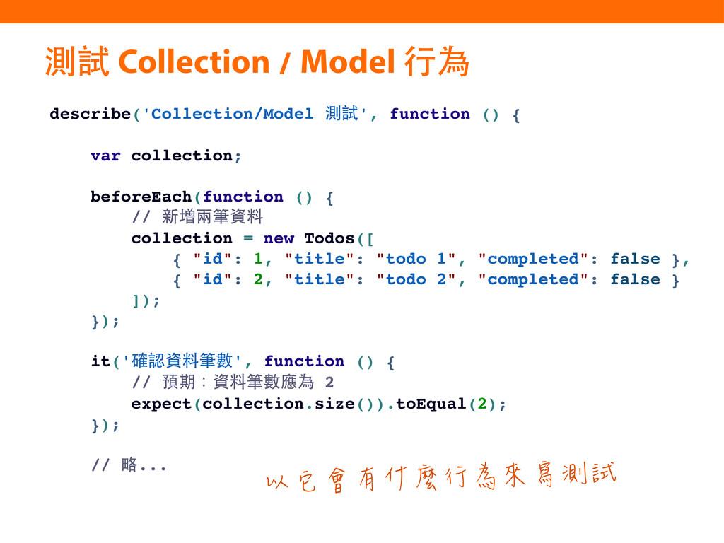 測試 Collection / Model ⾏行為 describe('Collection/...