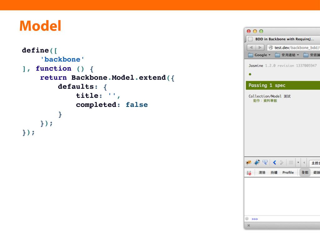 Model define([ 'backbone' ], function () { retu...