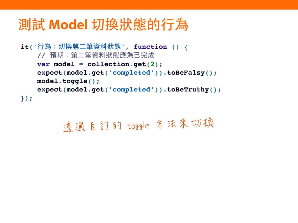 測試 Model 切換狀態的⾏行為 it('⾏行為:切換第⼆二筆資料狀態', function...