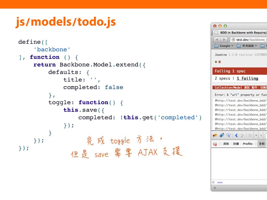 js/models/todo.js define([ 'backbone' ], functi...