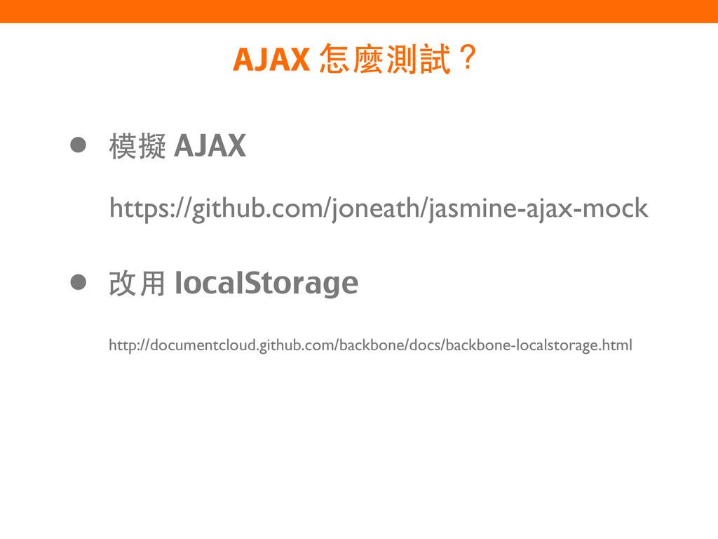 AJAX 怎麼測試? • 模擬 AJAX https://github.com/joneath...