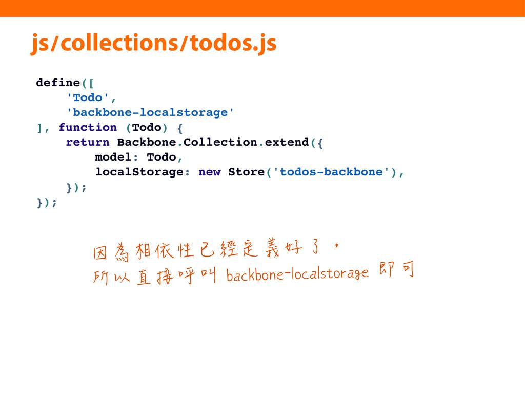js/collections/todos.js define([ 'Todo', 'backb...