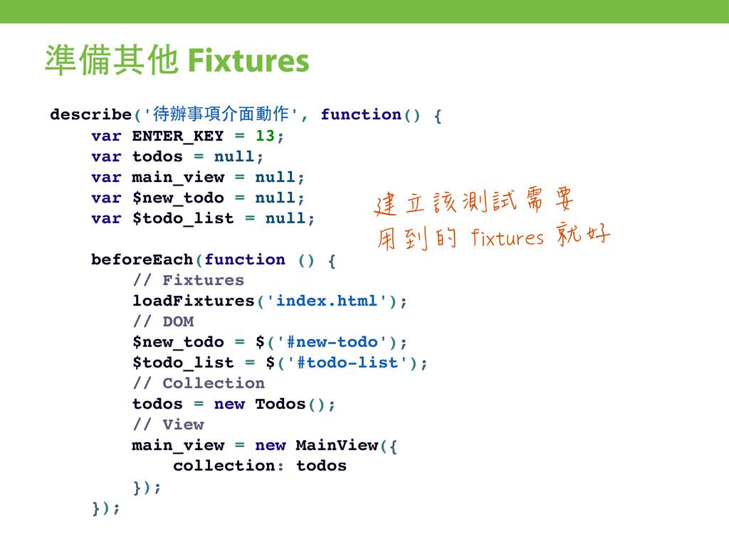 準備其他 Fixtures describe('待辦事項介⾯面動作', function() ...