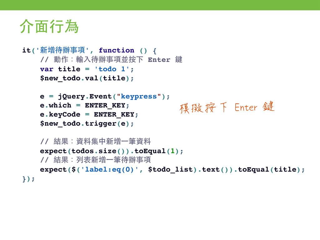 it('新增待辦事項', function () { // 動作:輸⼊入待辦事項並按下 Ent...
