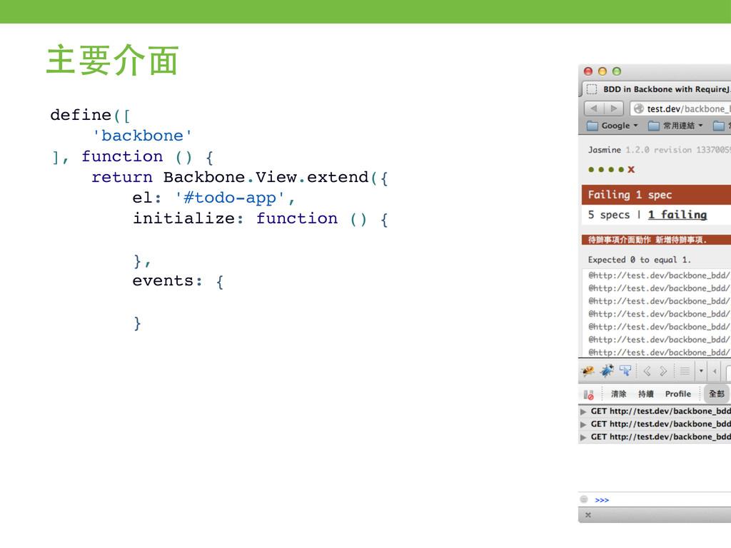 主要介⾯面 define([ 'backbone' ], function () { retu...