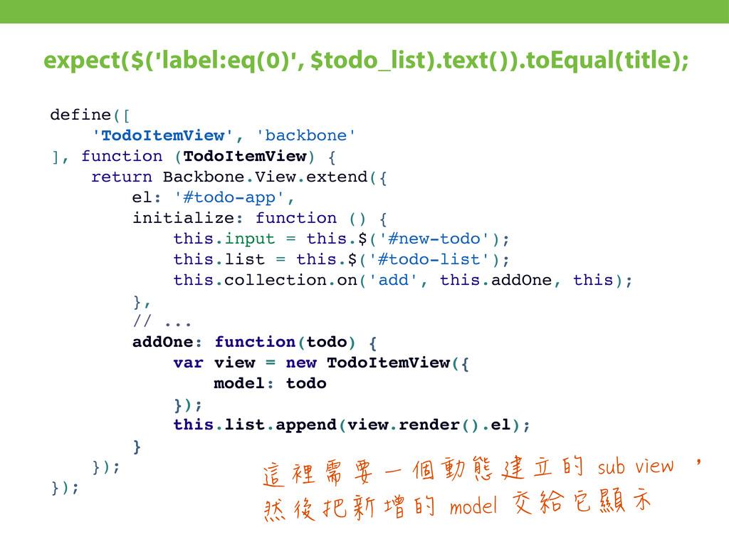 define([ 'TodoItemView', 'backbone' ], function...