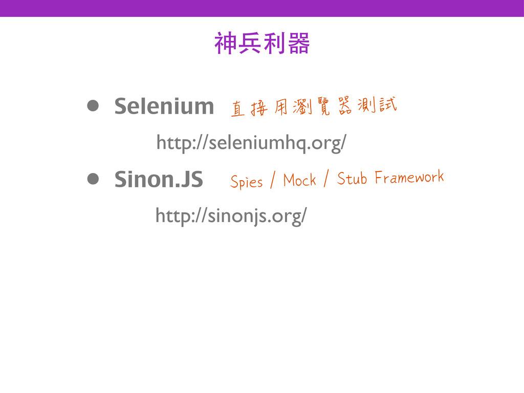 神兵利器 直接用瀏覽器測試 • Selenium http://seleniumhq.org/...