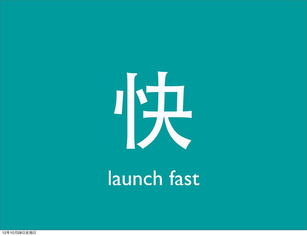 快 launch fast 12年10月28日星期日