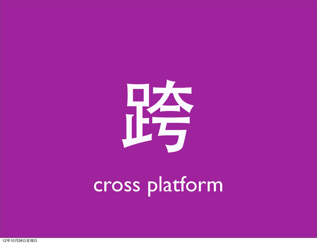 跨 cross platform 12年10月28日星期日