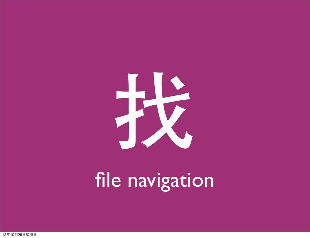 找 file navigation 12年10月28日星期日