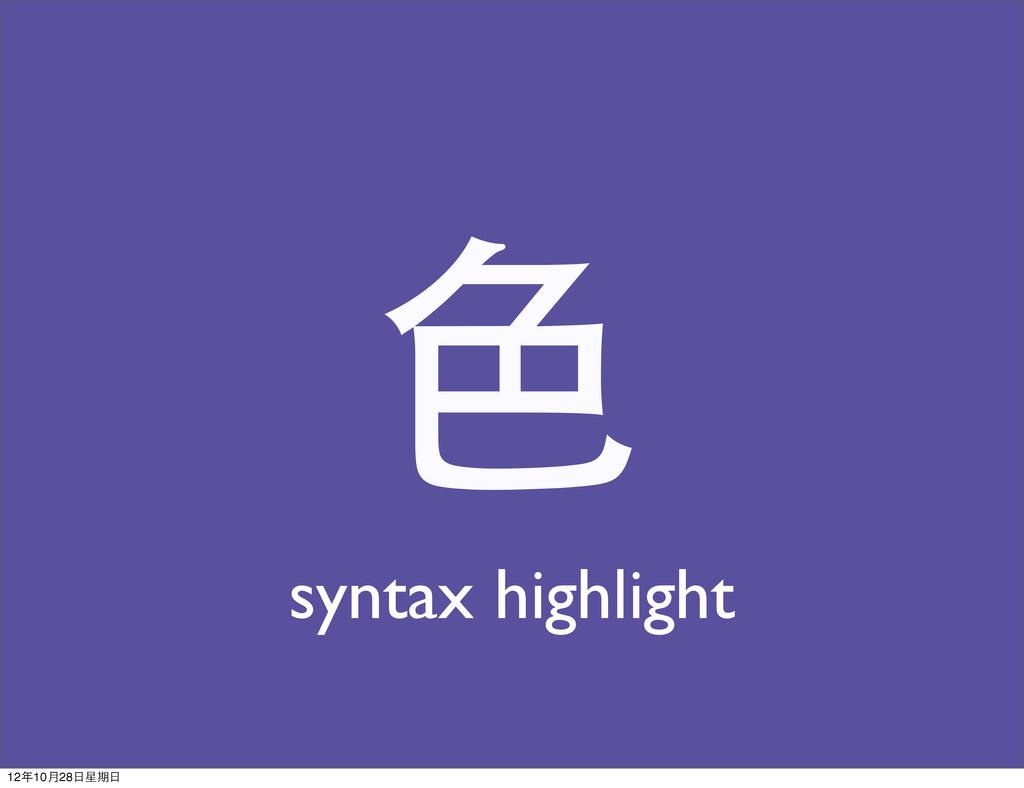 色 syntax highlight 12年10月28日星期日