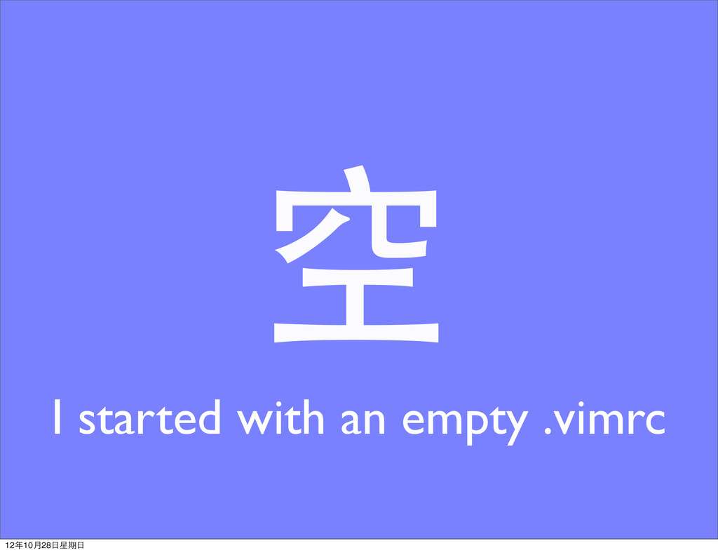 空 I started with an empty .vimrc 12年10月28日星期日