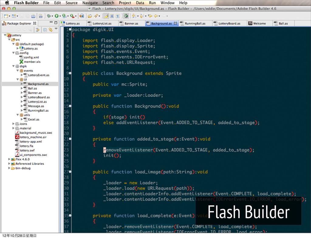 Flash Builder 12年10月28日星期日