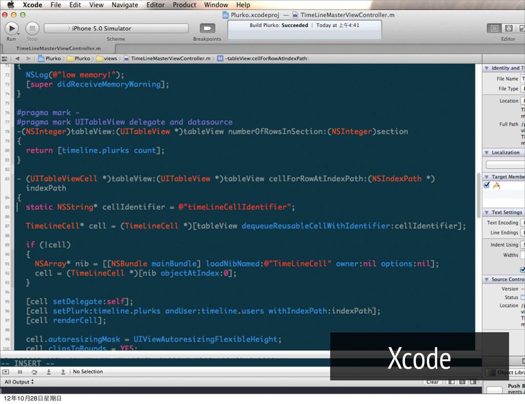 Xcode 12年10月28日星期日
