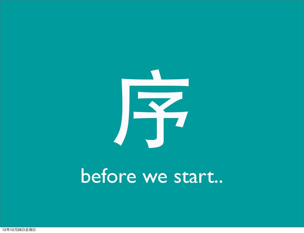 序 before we start.. 12年10月28日星期日
