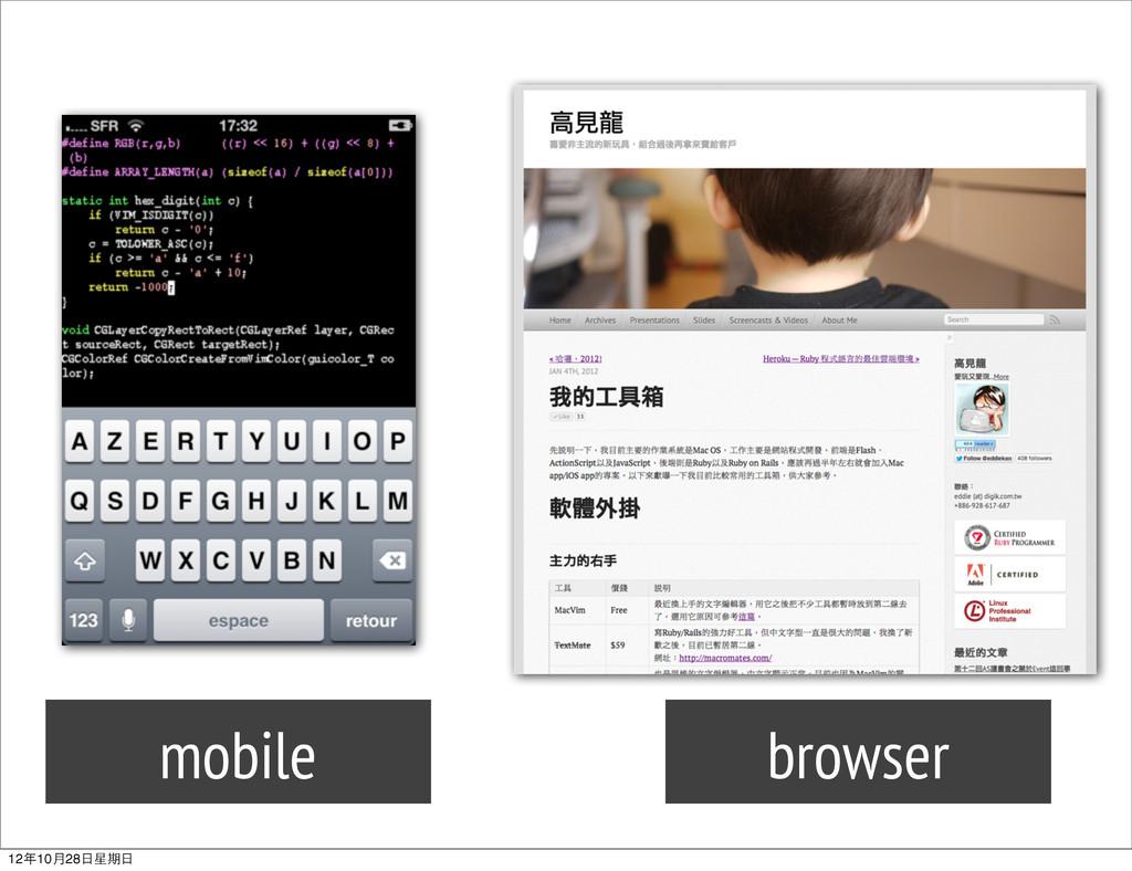 browser mobile 12年10月28日星期日