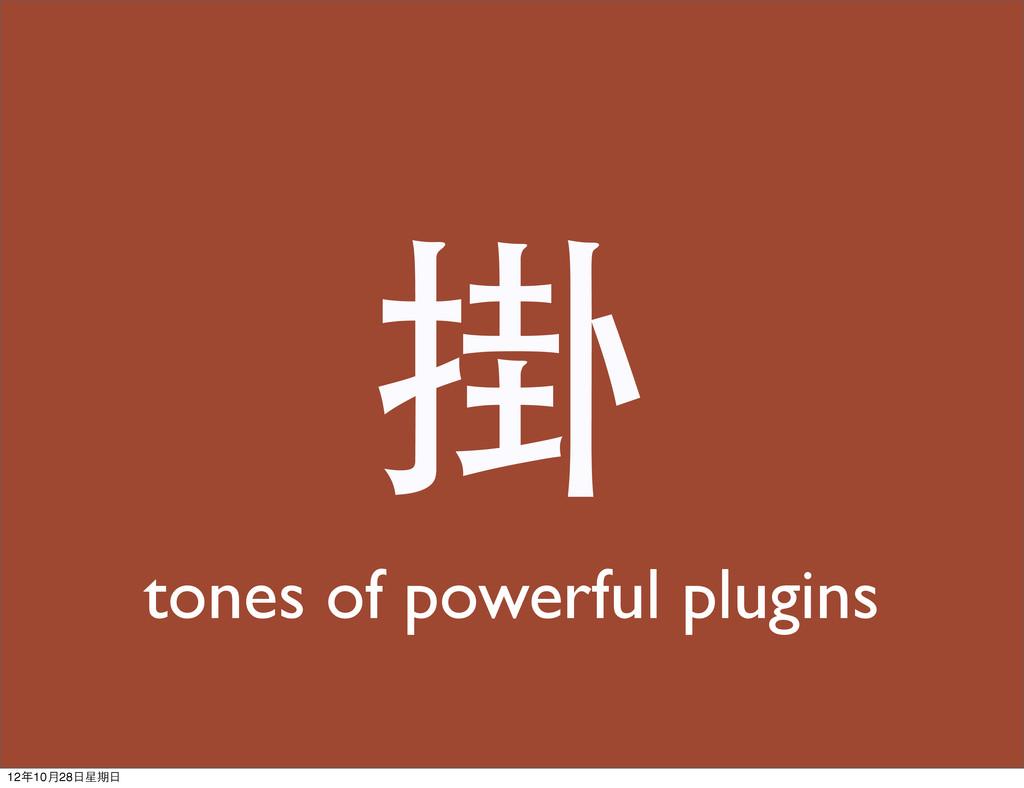 掛 tones of powerful plugins 12年10月28日星期日