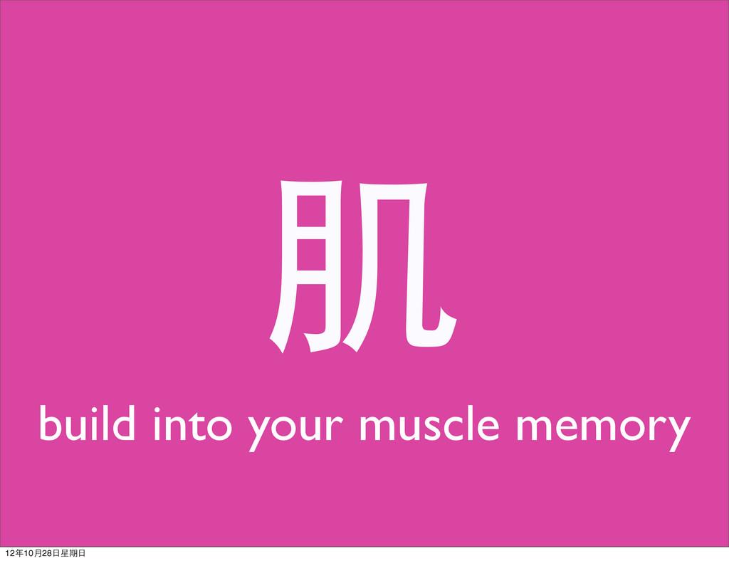 肌 build into your muscle memory 12年10月28日星期日
