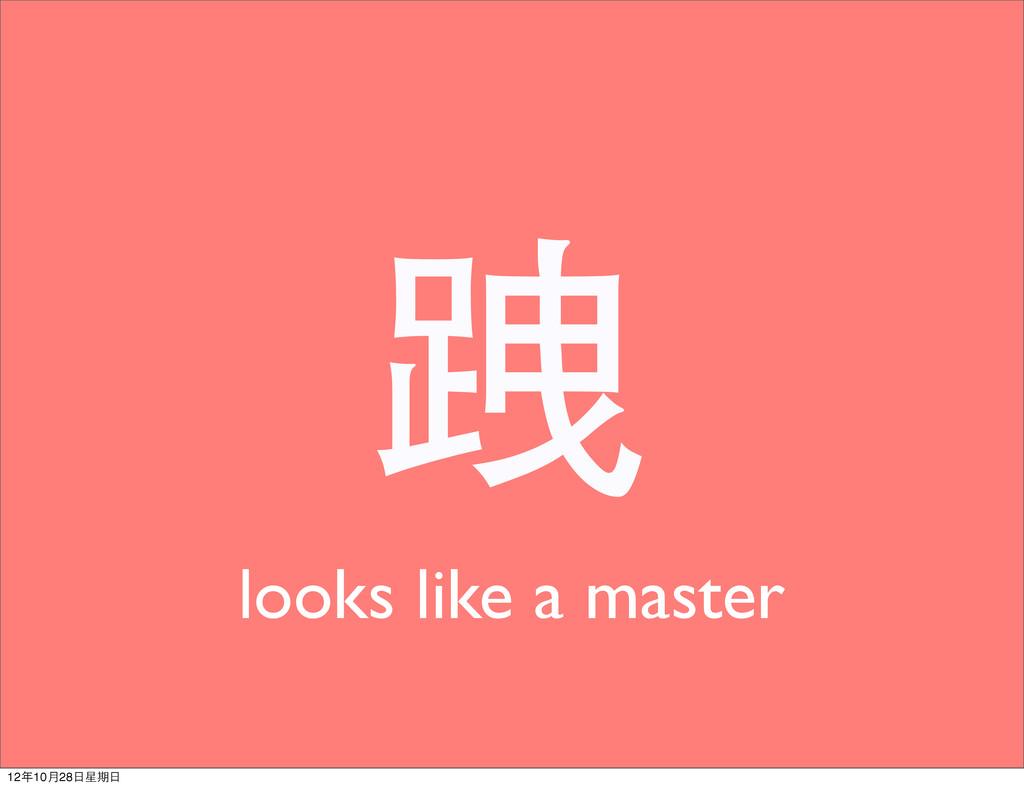 跩 looks like a master 12年10月28日星期日