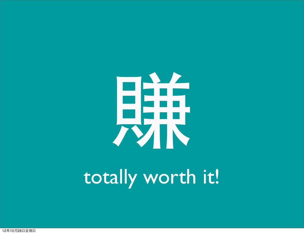 賺 totally worth it! 12年10月28日星期日