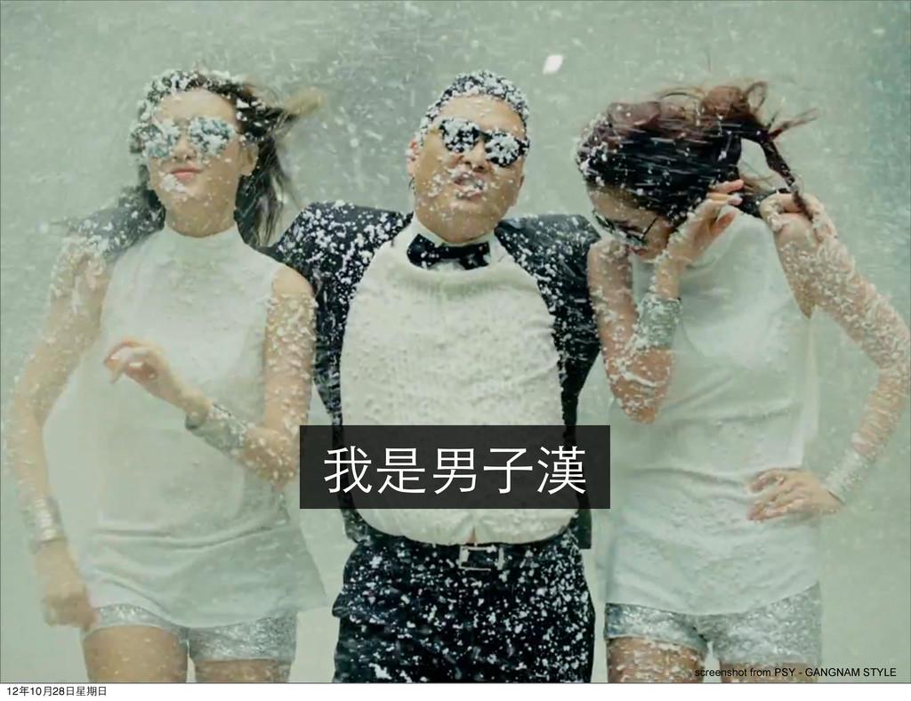 我是男子漢 screenshot from PSY - GANGNAM STYLE 12年10...