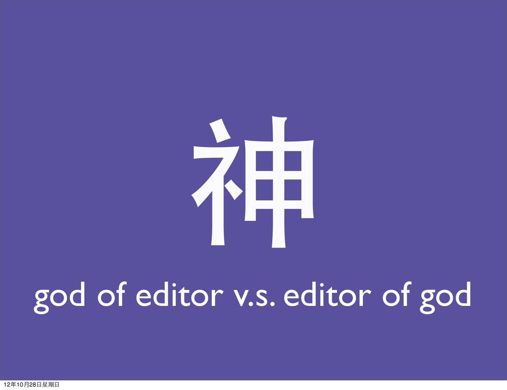 神 god of editor v.s. editor of god 12年10月28日星期日