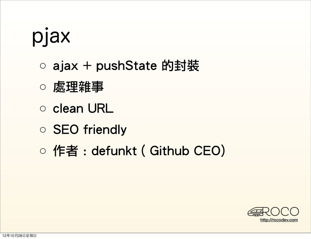 http://rocodev.com QKBY ○ ajax + pushState 的封裝 ...