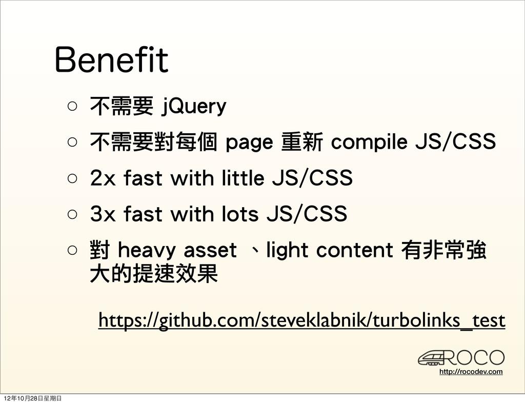 http://rocodev.com #FOFpU ○ 不需要 jQuery ○ 不需要對每個...
