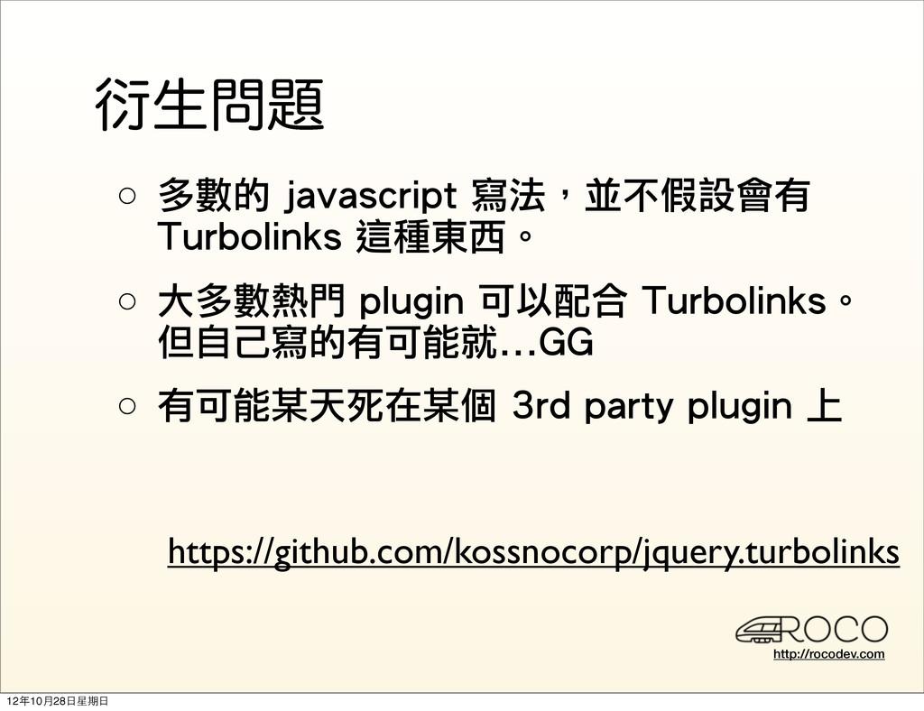 http://rocodev.com ᔤੜ ○ 多數的 javascript 寫法,並不假...