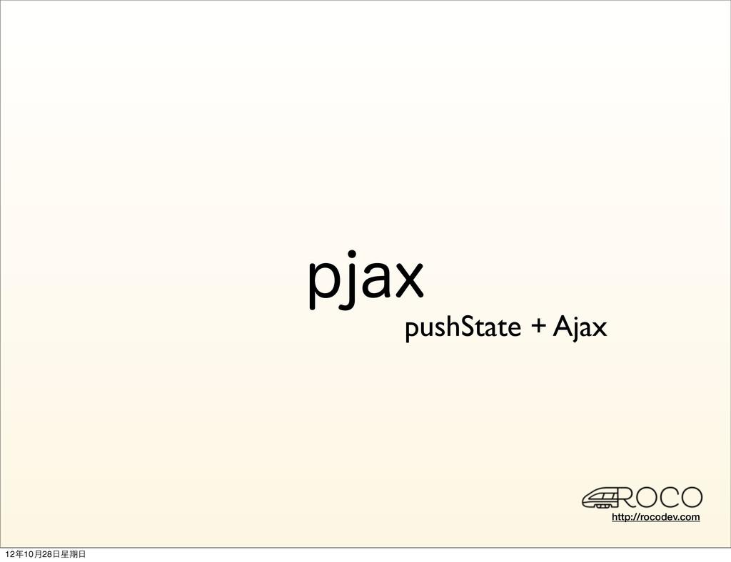 http://rocodev.com QKBY pushState + Ajax 12年10月...