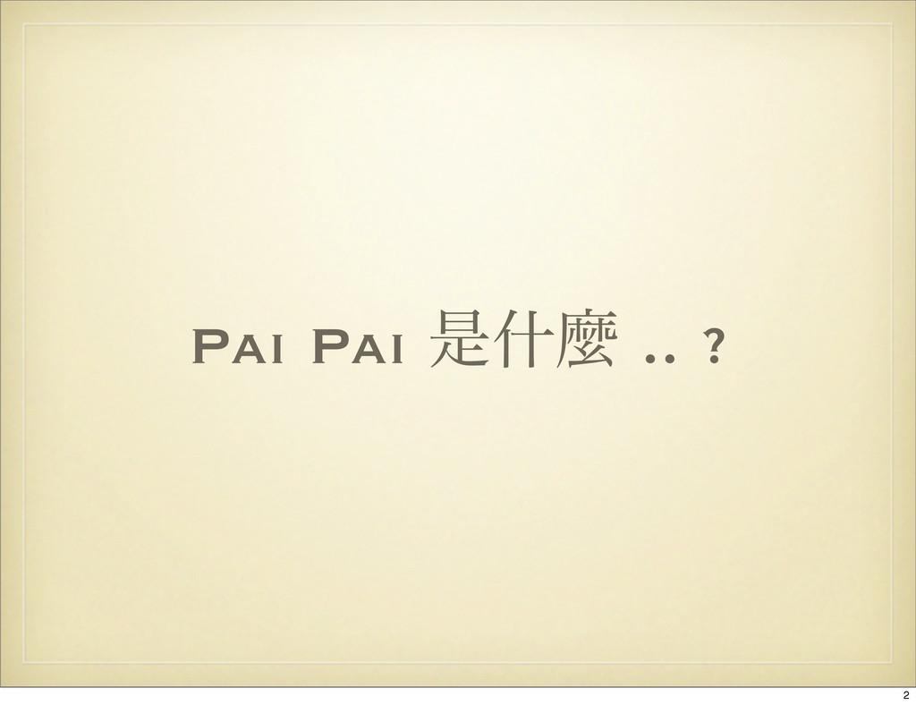 Pai Pai ੋॄኄ .. ? 2