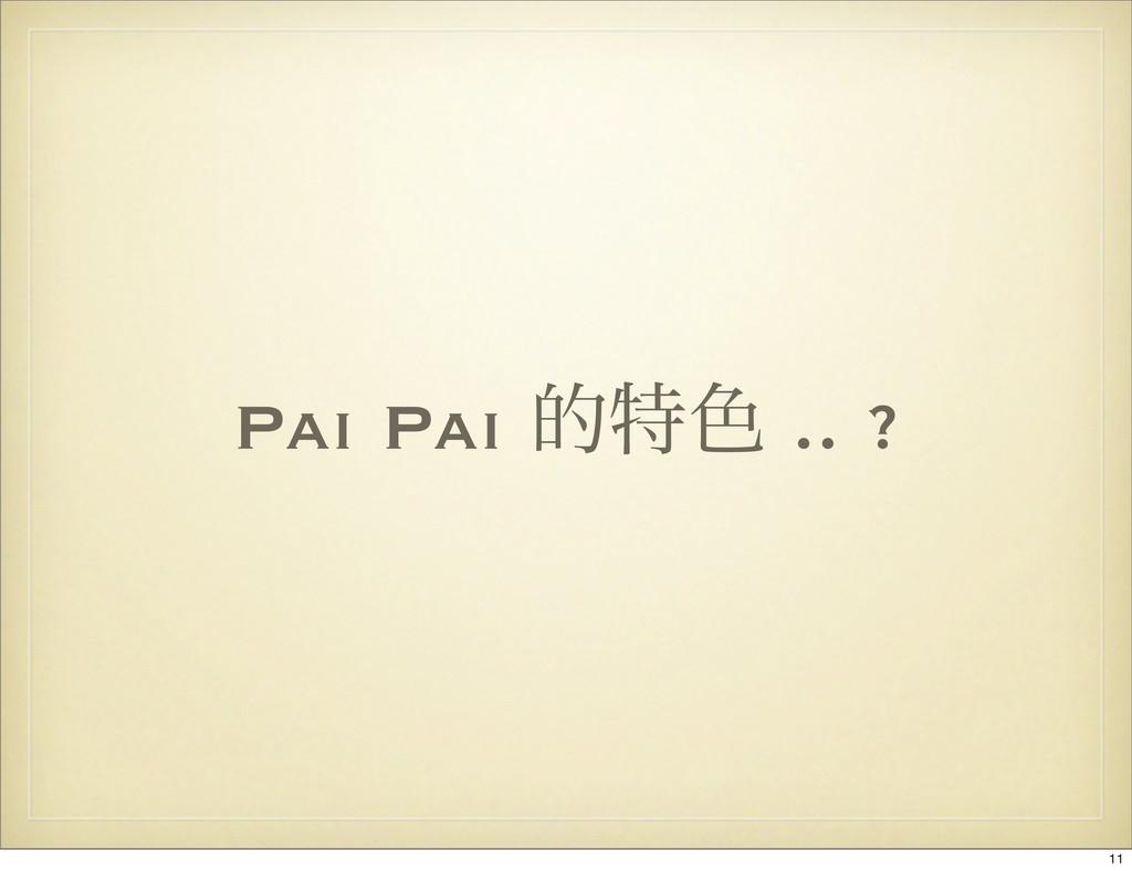 Pai Pai తಛ৭ .. ? 11