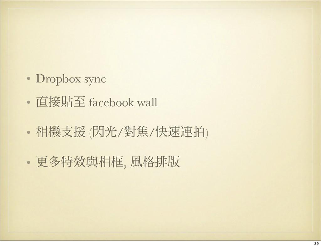 • Dropbox sync • షࢸ facebook wall • ૬ػࢧԉ (રޫ/...