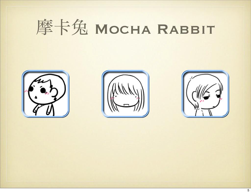 ຎ㠡ၴ Mocha Rabbit 5