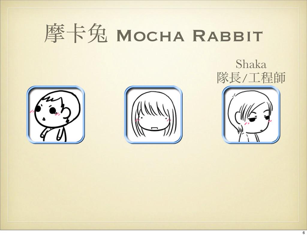 ຎ㠡ၴ Mocha Rabbit Shaka ୂ/ఔࢣ 6