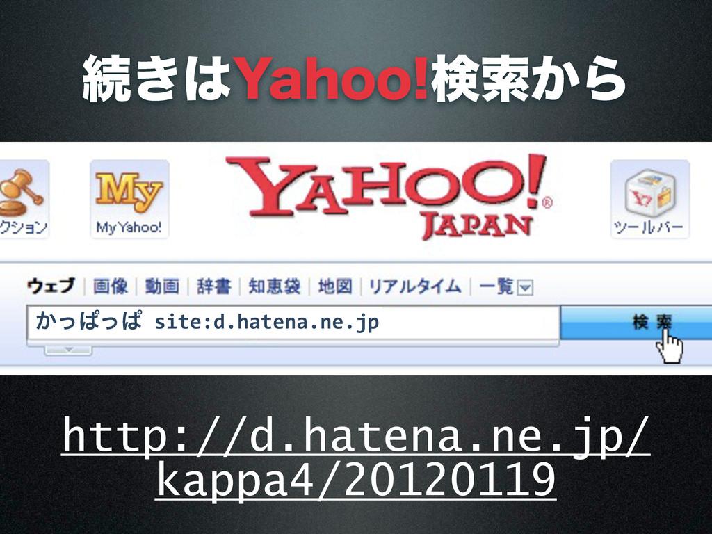 http://d.hatena.ne.jp/ kappa4/20120119 ଓ͖:BIPP...