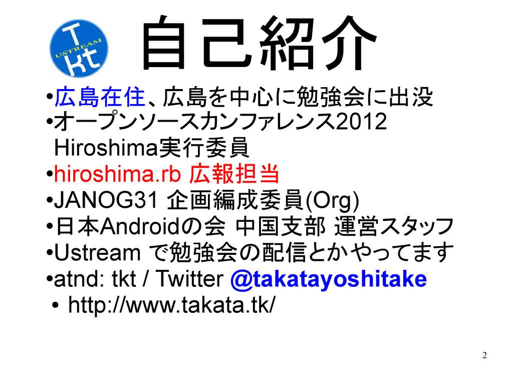 2 自己紹介  広島在住、広島を中心に勉強会に出没  オープンソースカンファレンス2012...