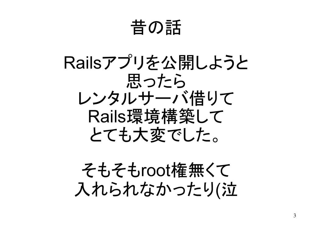 3 昔の話 Railsアプリを公開しようと 思ったら レンタルサーバ借りて Rails環境構築...