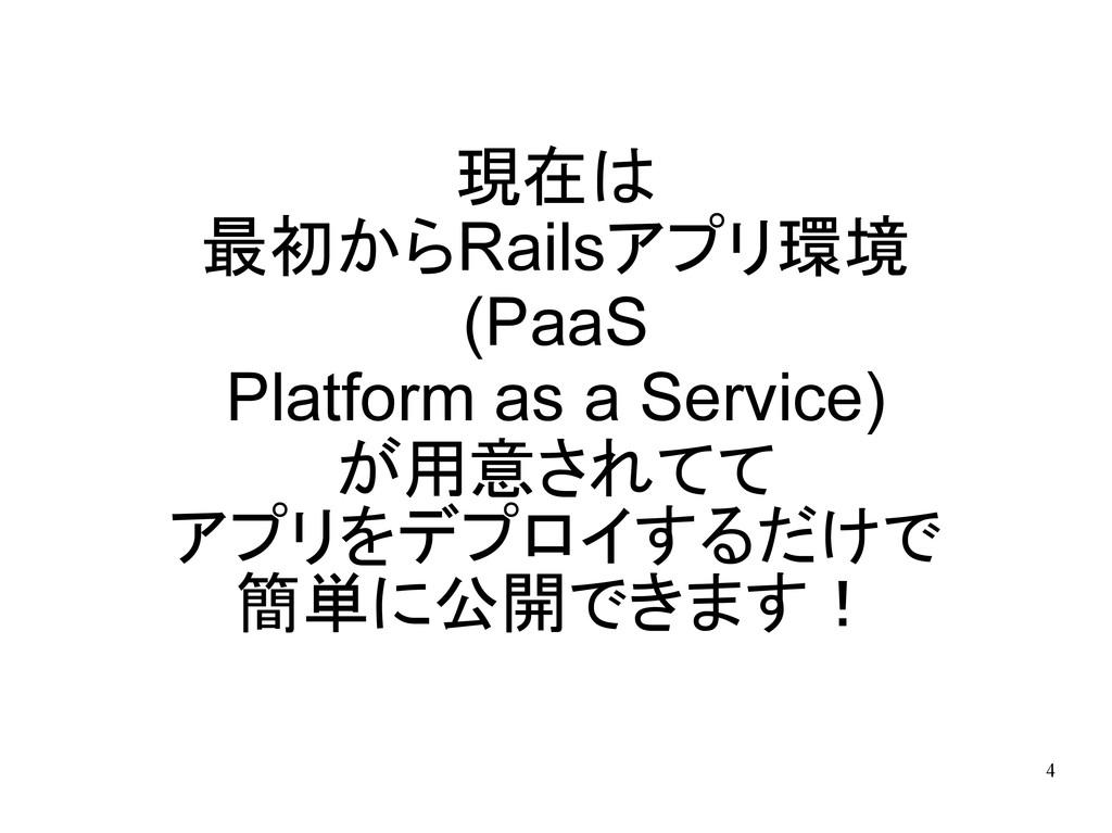 4 現在は 最初からRailsアプリ環境 (PaaS Platform as a Servic...
