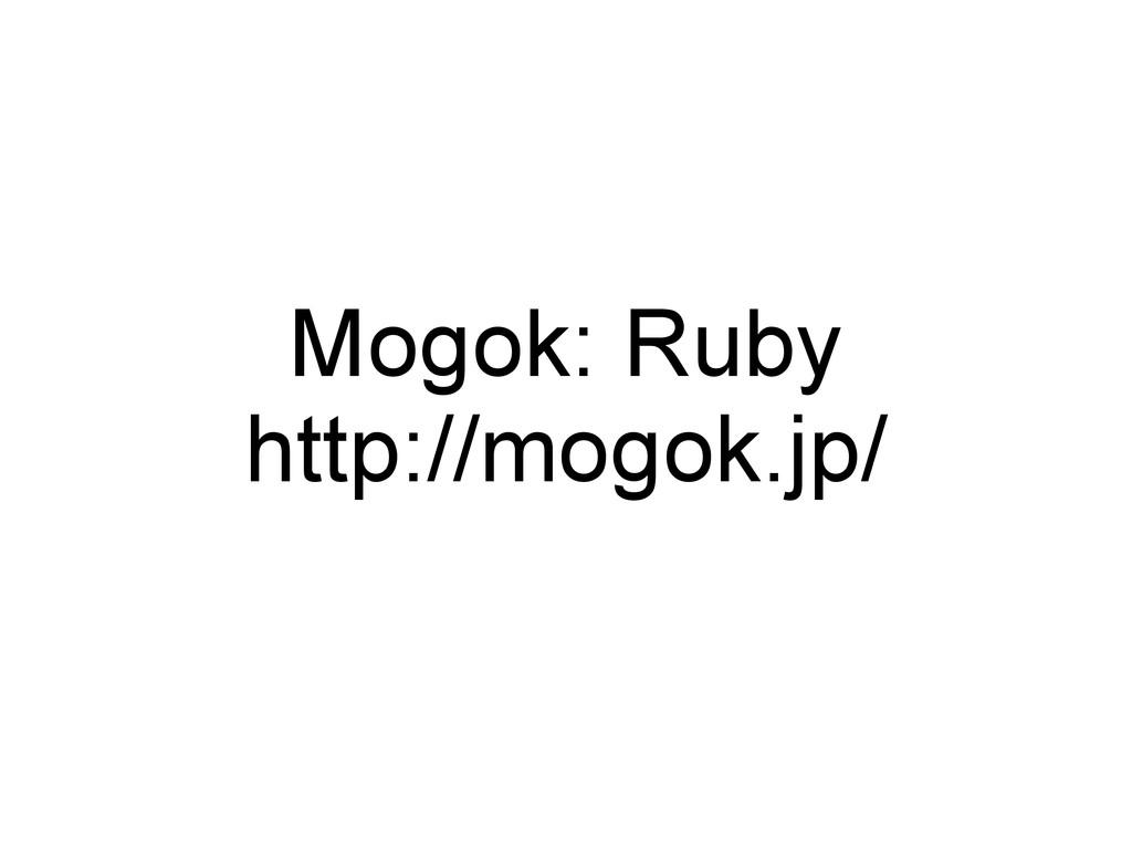 Mogok: Ruby http://mogok.jp/