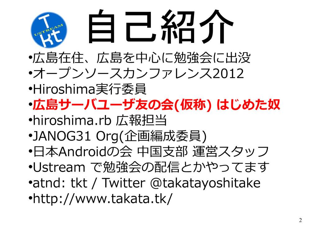 2 自己紹介 広島在住、広島を中心に勉強会に出没 オープンソースカンファレンス2012 ...