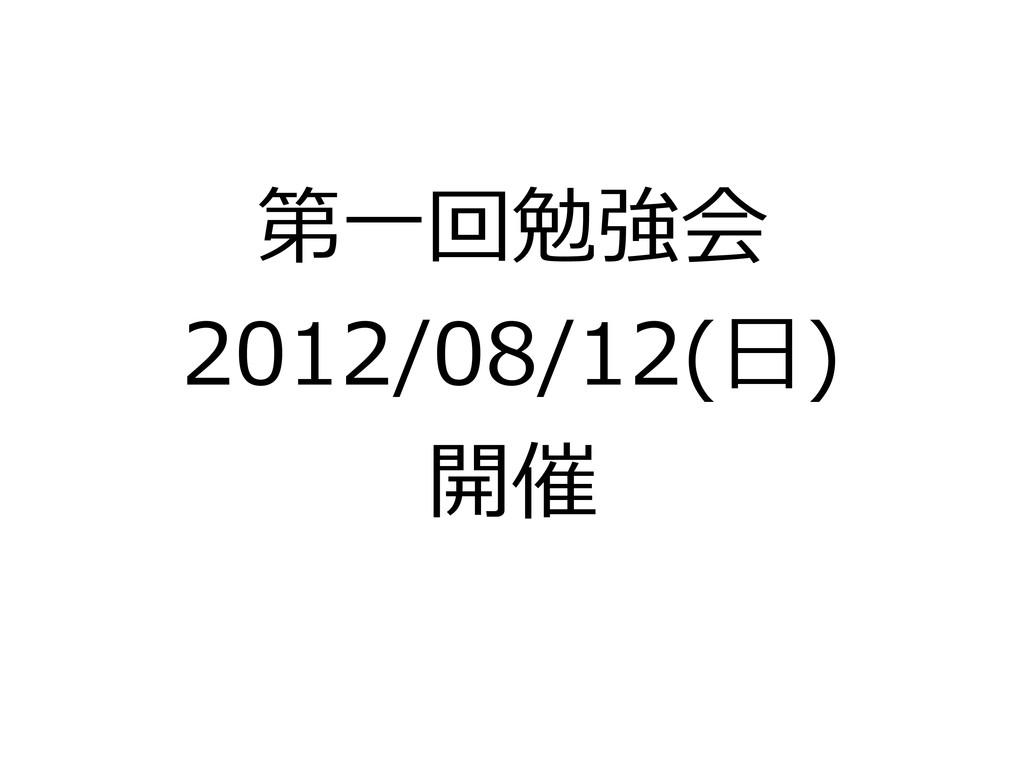 第一回勉強会 2012/08/12(日) 開催