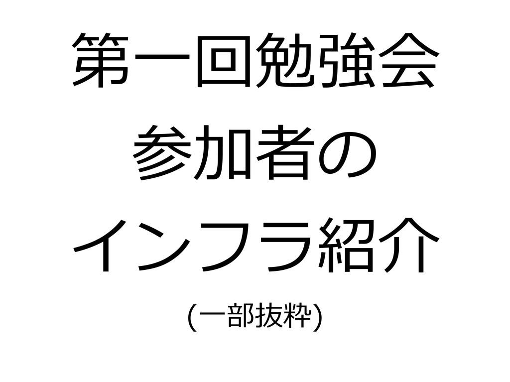 第一回勉強会 参加者の インフラ紹介 (一部抜粋)