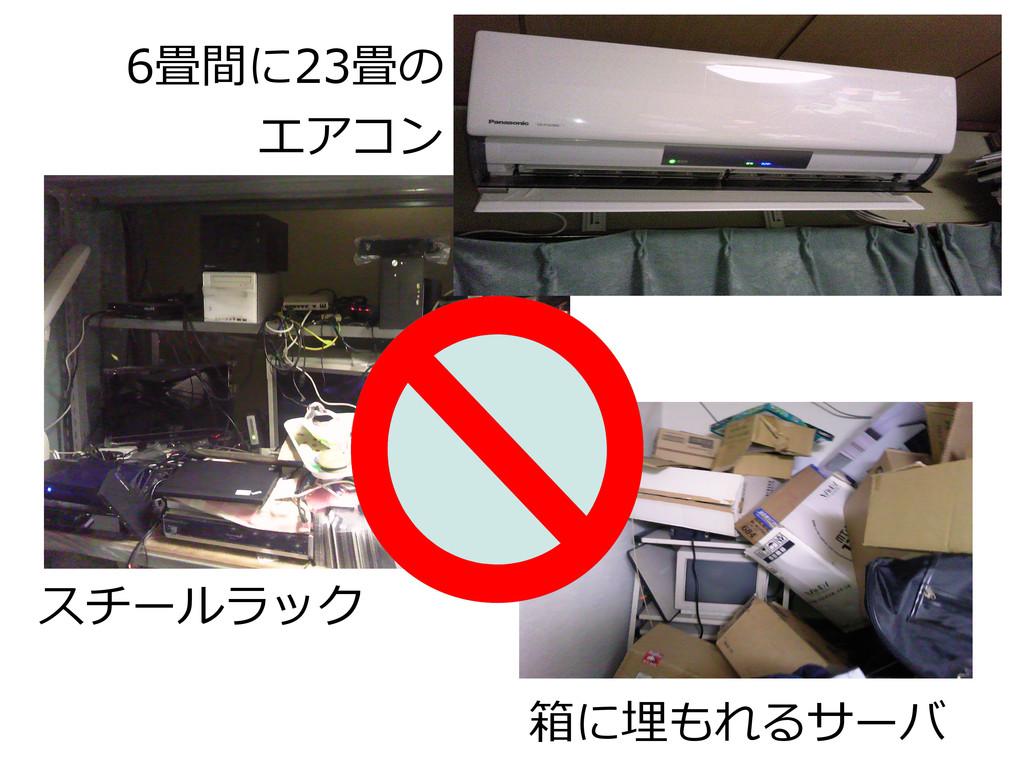 スチールラック 箱に埋もれるサーバ 6畳間に23畳の エアコン
