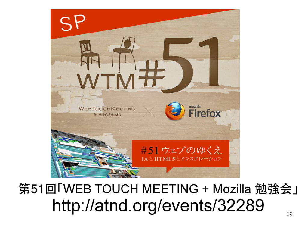 28 第51回「WEB TOUCH MEETING + Mozilla 勉強会」 http:/...