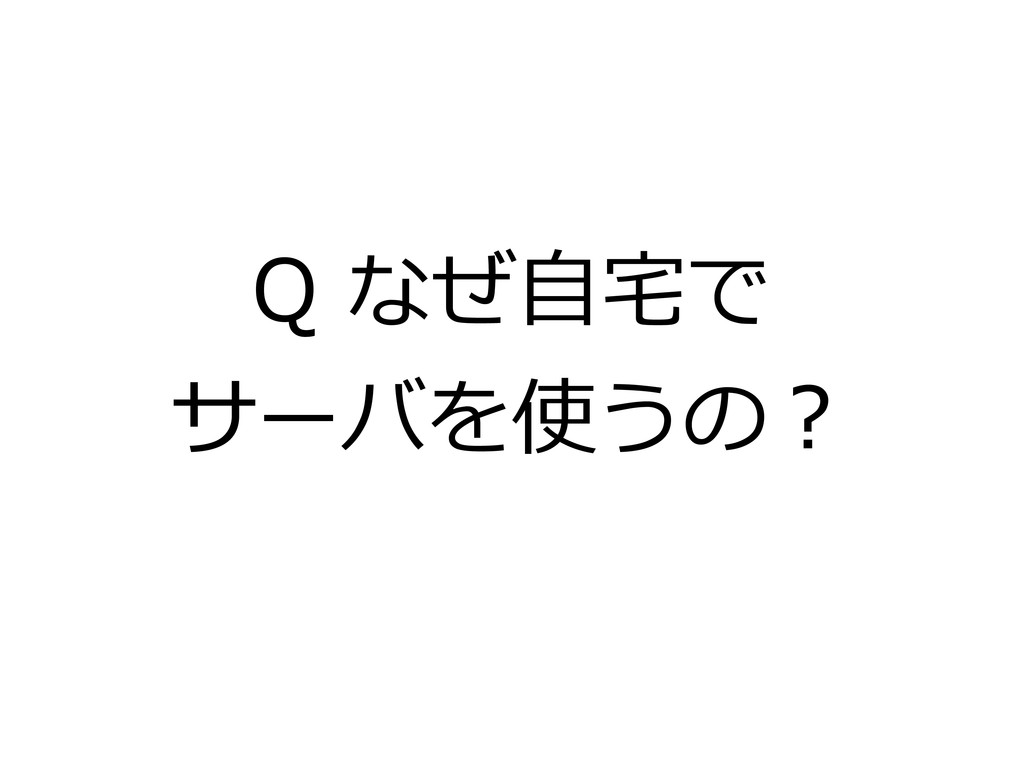 Q なぜ自宅で サーバを使うの?