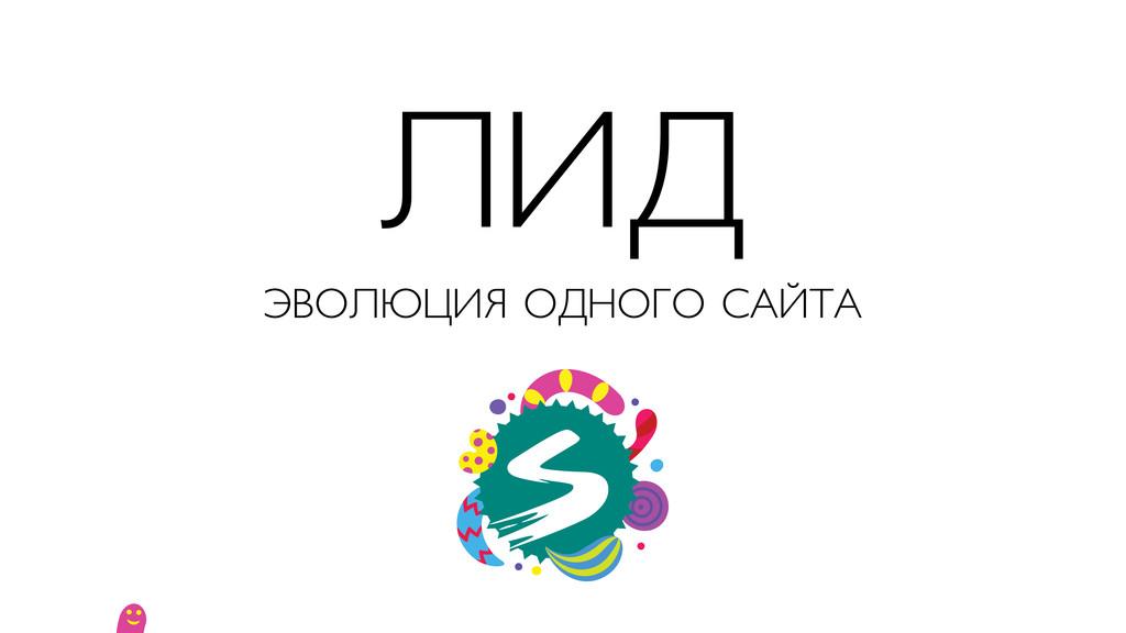 ЛИД ЭВОЛЮЦИЯ ОДНОГО САЙТА